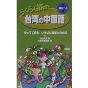 らくらく旅の台湾の中国語 [単行本]