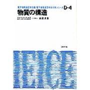 物質の構造(電子通信学会大学シリーズ D- 4) [全集叢書]