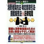 消費者契約法・特定商取引法・割賦販売法の法律知識―すぐに役立つ改正法対応! [単行本]