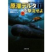 原潜デルタ3を撃沈せよ〈下〉(文春文庫) [文庫]