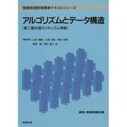 アルゴリズムとデータ構造―第二種共通カリキュラム準拠(情報処理教育標準テキストシリーズ) [単行本]