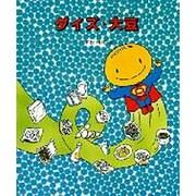ダイズ・大豆(やさしい科学) [全集叢書]
