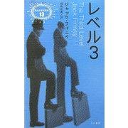 レベル3(異色作家短篇集〈13〉) [単行本]