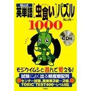 晴山式英単語「虫食い」パズル1000―モジクイムシと遊んで覚える! [単行本]