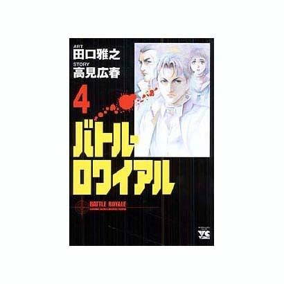 バトル・ロワイアル 4(ヤングチャンピオンコミックス) [コミック]