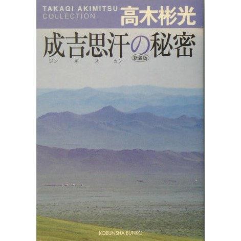 ヨドバシ.com - 成吉思汗の秘密―...