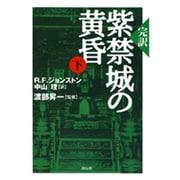 紫禁城の黄昏 下-完訳 [単行本]