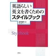 英語らしい英文を書くためのスタイルブック [単行本]