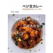 ベジ豆カレー―身近な野菜と豆で作る、ヘルシーカレー [単行本]