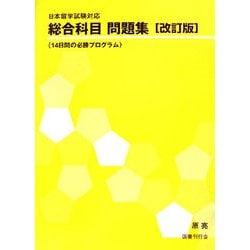 日本留学試験対応 総合科目問題集―14日間の必勝プログラム 改訂版 [単行本]