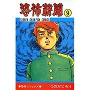 恐怖新聞 9(少年チャンピオン・コミックス) [コミック]