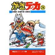 がきデカ 24 [コミック]