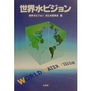 世界水ビジョン [単行本]