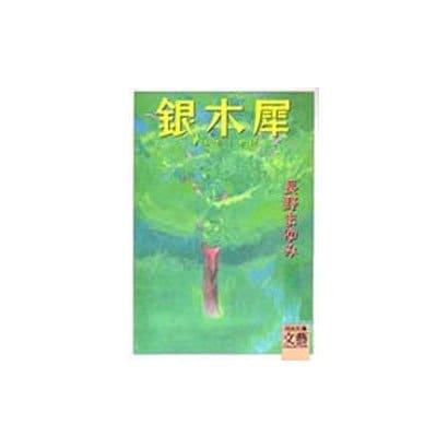 銀木犀(河出文庫―文芸コレクション) [文庫]