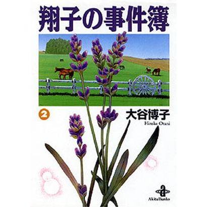 翔子の事件簿 2(秋田文庫 21-2) [文庫]