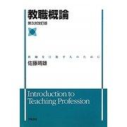 教職概論―教師を目指す人のために 第3次改訂版 [単行本]
