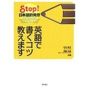 英語で書くコツ教えます―Stop!日本語的発想 [単行本]