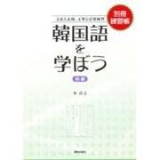 韓国語を学ぼう初級-別冊練習帳- [単行本]