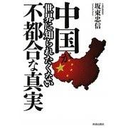 中国が世界に知られたくない不都合な真実 [単行本]