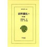 前野蘭化 3 著訳篇(ワイド版東洋文庫 612) [文庫]