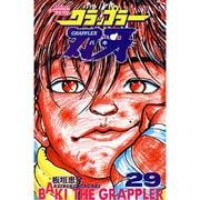 グラップラー刃牙 29(少年チャンピオン・コミックス) [コミック]