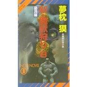 新・魔獣狩り〈8〉憂艮編―サイコダイバー・シリーズ(ノン・ノベル) [新書]