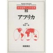 世界地理大百科事典〈2〉アフリカ [全集叢書]
