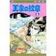 王家の紋章 43(プリンセスコミックス) [コミック]