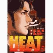 HEAT(灼熱) 5(ビッグコミックス) [コミック]