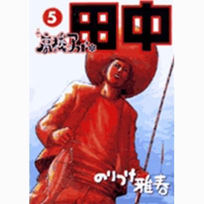 高校アフロ田中<5>(ビッグ コミックス) [コミック]