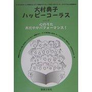 大村典子ハッピーコーラス〈Vol.8〉心のうたおだやかパフォーマンス! [単行本]