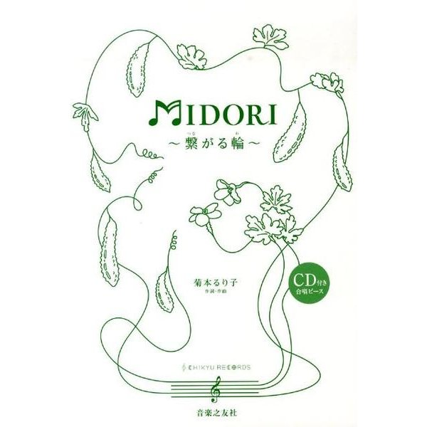MIDORI~繋がる輪 [単行本]