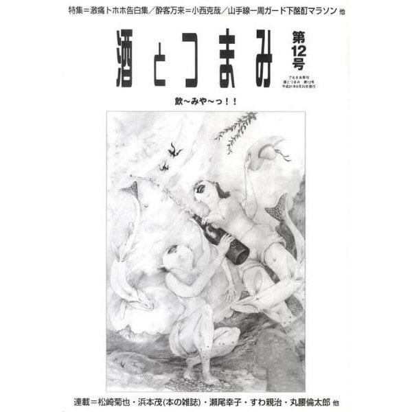 酒とつまみ 第12号 [全集叢書]