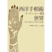 西洋手相術の世界―『手』に宿された星々の言葉 [単行本]