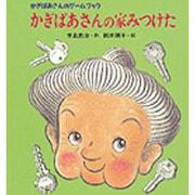 かぎばあさんの家みつけた―かぎばあさんのゲームブック(あたらしい創作童話〈60〉) [全集叢書]