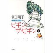 坂田靖子セレクション 第15巻(潮漫画文庫) [文庫]