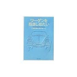 ワーゲンを抱きしめたい(IKKI BOOKS) [単行本]