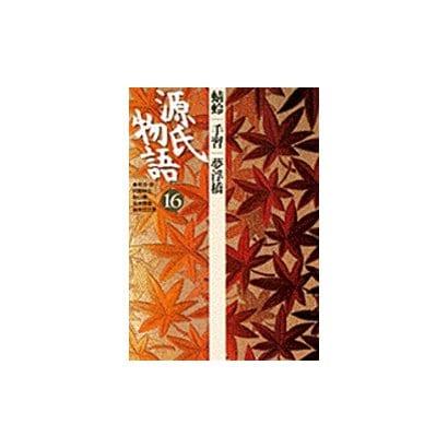源氏物語〈16〉蜻蛉・手習・夢浮橋(古典セレクション) [全集叢書]