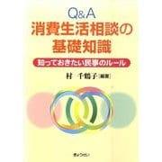 Q&A消費生活相談の基礎知識-知っておきたい民事のルール [単行本]