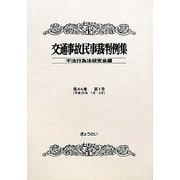 交通事故民事裁判例集〈第44巻第1号〉 [単行本]