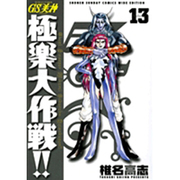 GS美神極楽大作戦!! 13 新装版(少年サンデーコミックスワイド版) [コミック]