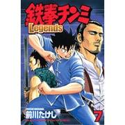 鉄拳チンミLegends 7(月刊マガジンコミックス) [コミック]