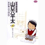 総務部総務課 山口六平太<46>(ビッグ コミックス) [コミック]