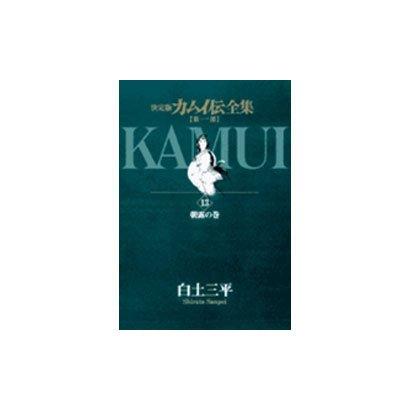 カムイ伝全集 第一部<13>(ビッグ コミックス) [コミック]