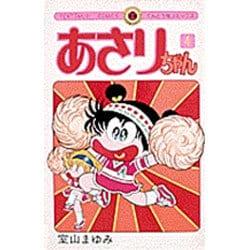 あさりちゃん 4(てんとう虫コミックス) [コミック]