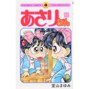 あさりちゃん 91(てんとう虫コミックス) [コミック]