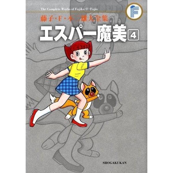 藤子・F・不二雄大全集 エスパー魔美<4>(てんとう虫コミックス(少年)) [コミック]