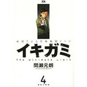 イキガミ 4-魂揺さぶる究極極限ドラマ(ヤングサンデーコミックス) [コミック]