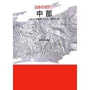 日本の地形〈5〉中部 [全集叢書]