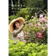 梶みゆきのオールドローズガーデン-生きものたちが命を紡ぐ庭(NHK出版DVD+BOOK)